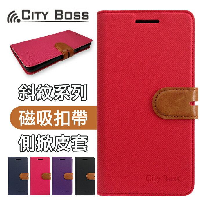 CITY BOSS 撞色混搭 斜紋款 5吋 HTC Desire 650/D650 手機套 側掀磁扣皮套/保護套/背蓋/支架/手機殼/保護殼/卡片夾/可站立/TIS購物館