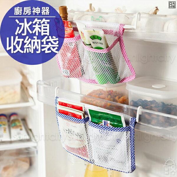 日光城。冰箱收納袋,懸掛式雙格收納網袋掛式收納袋冰箱收納掛袋透氣袋冰箱門邊收納掛袋