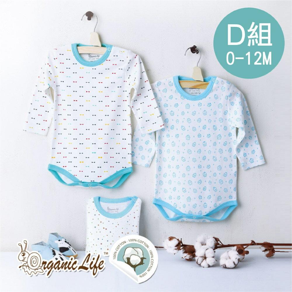 Organic Life 長袖嬰兒連身包屁衣三入組-男款D(0-12M) 【小丁婦幼】