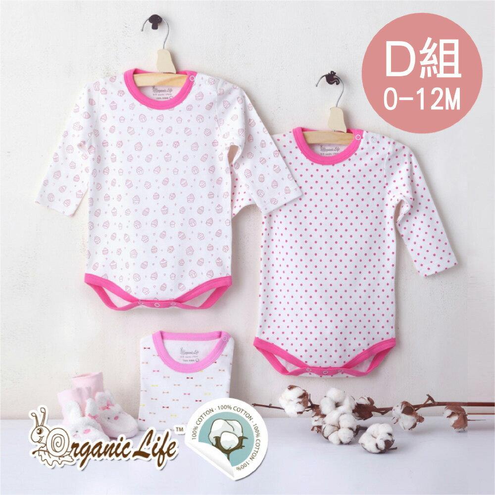 Organic Life 長袖嬰兒連身包屁衣三入組-女款D(0-12M)【小丁婦幼】
