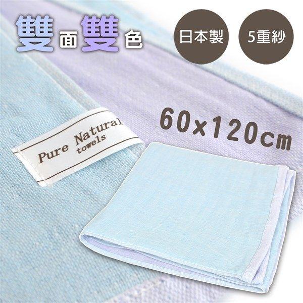 ★ ★JOGAN 五層紗雙面浴巾 毛巾 包巾 浴被-藍紫【小丁婦幼】