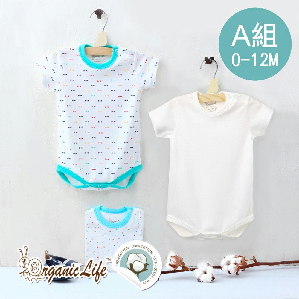 Organic Life 短袖嬰兒連身包屁衣三入組-男款A(0-12M) C-SS-B-0-3M-A