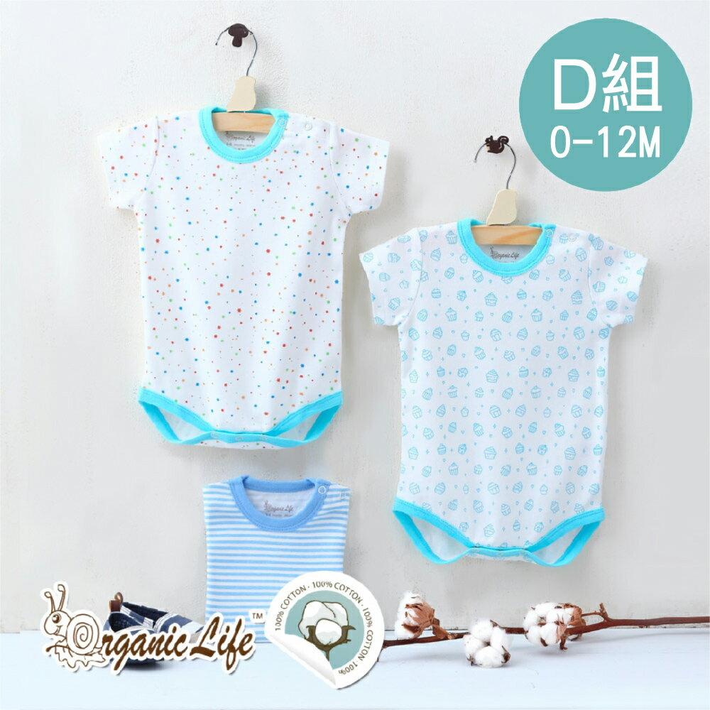 Organic Life 短袖嬰兒連身包屁衣三入組0-12M-男款D (雪花+蛋糕+條紋)【小丁婦幼】
