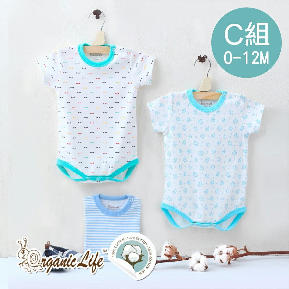 Organic Life 短袖嬰兒連身包屁衣三入組0-12M-男款C (幾何+蛋糕+條紋)【小丁婦幼】