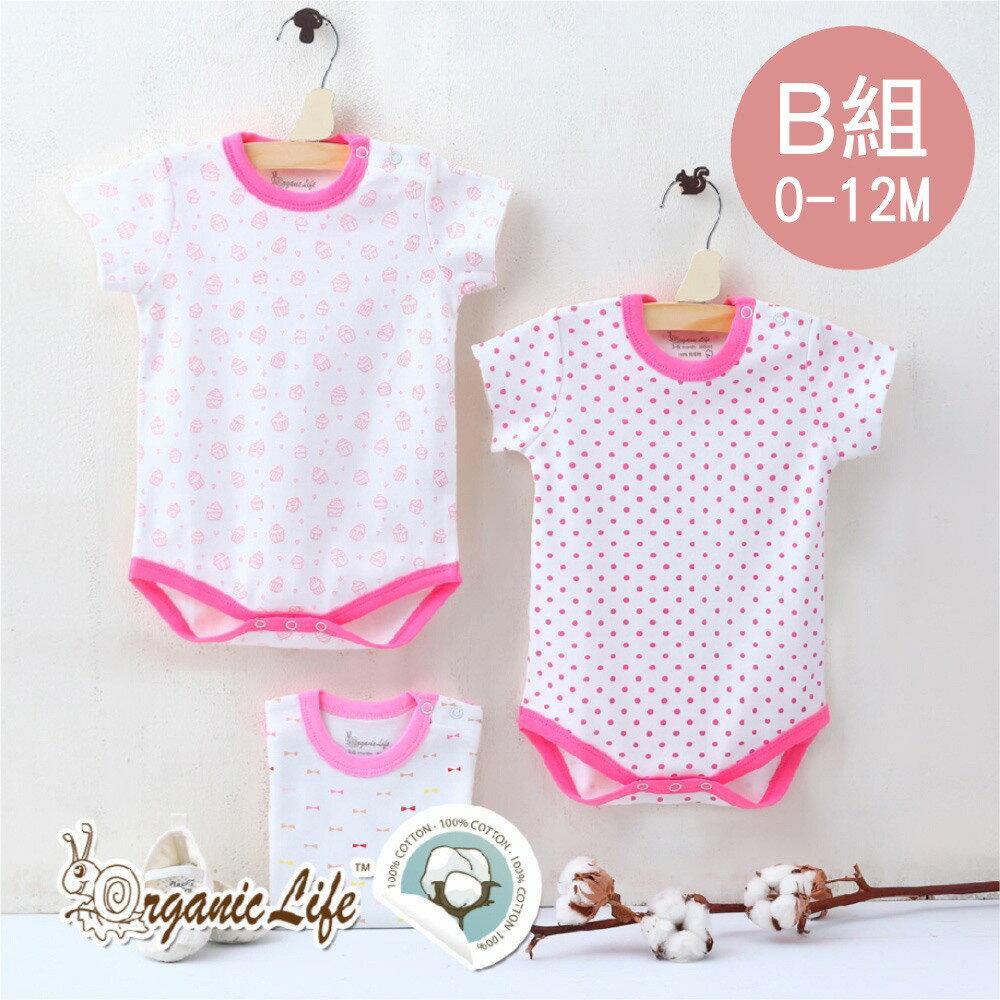 Organic Life 短袖嬰兒連身包屁衣三入組-女款B(0-12M) C-SS-G-0-3M-B