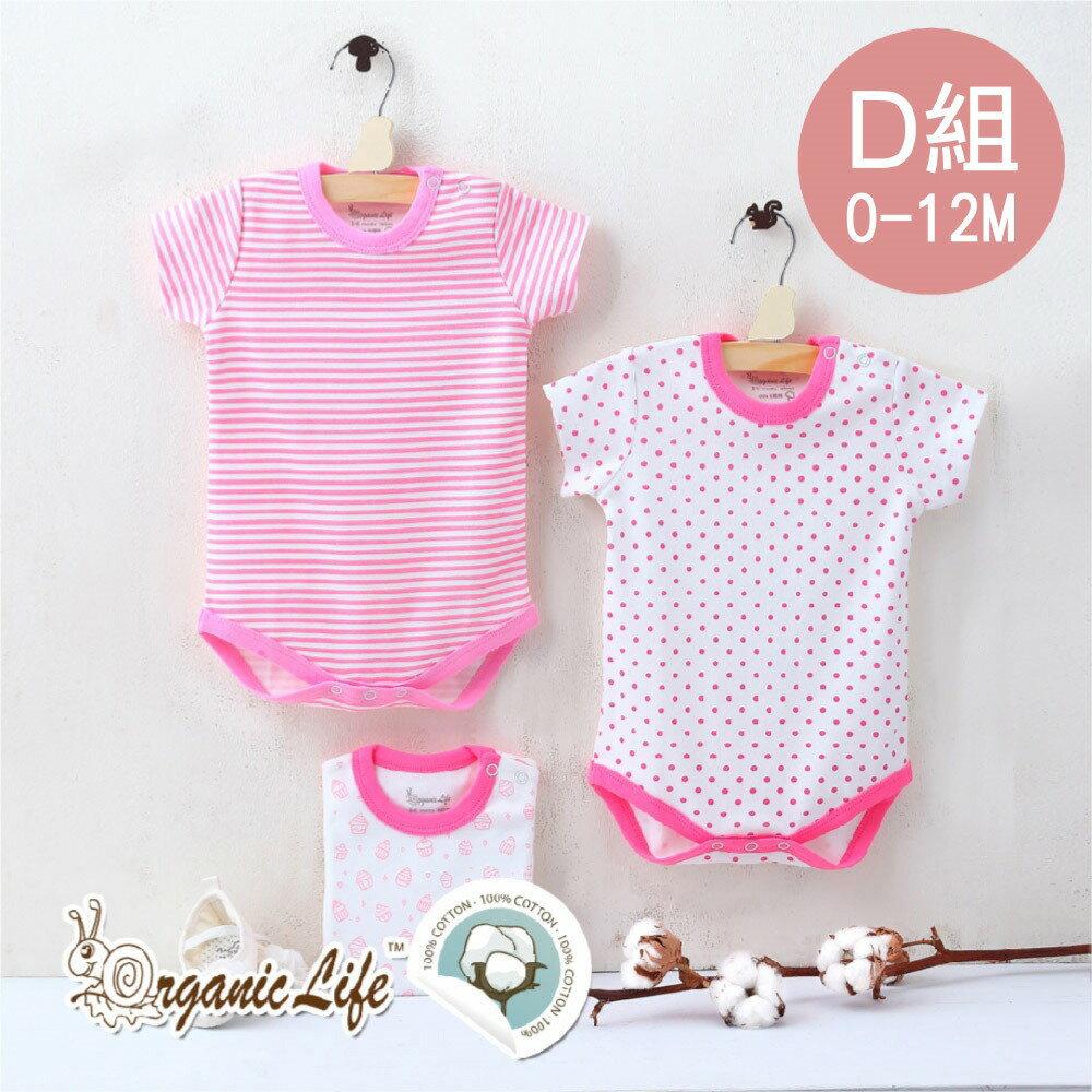 Organic Life 短袖嬰兒連身包屁衣三入組-女款D(0-12M)【小丁婦幼】