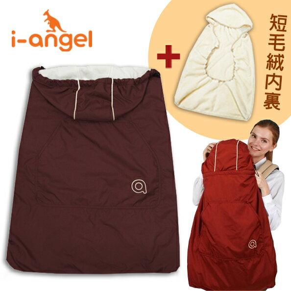 I-ANGEL坐墊揹巾披風-四季紅/韓國嬰兒防風保暖罩毯 I-ANGEL E-IA-300-WI