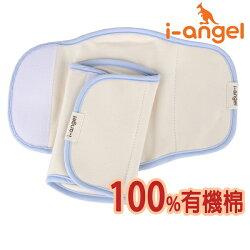 i-angel 韓國有機棉揹巾專用口水巾-藍【小丁婦幼】