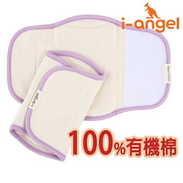 韓國i-angel有機棉口水巾/嬰兒寶寶坐墊揹巾背帶/推車汽座-紫 E-IA-500-PU