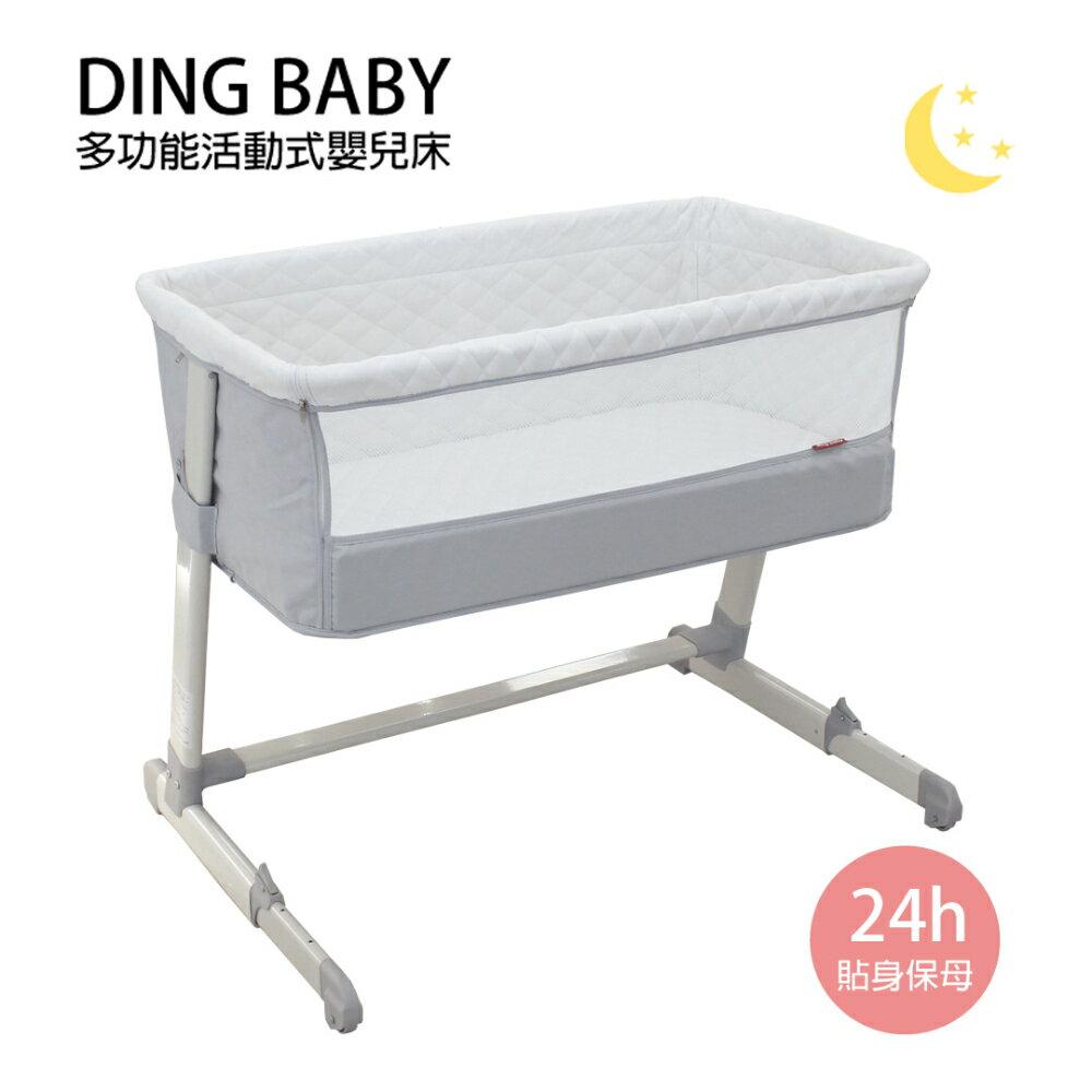 ding baby 摩登多功能親子嬰兒床/床邊床-淺灰色(附平面蚊帳/收納袋)【小丁婦幼】