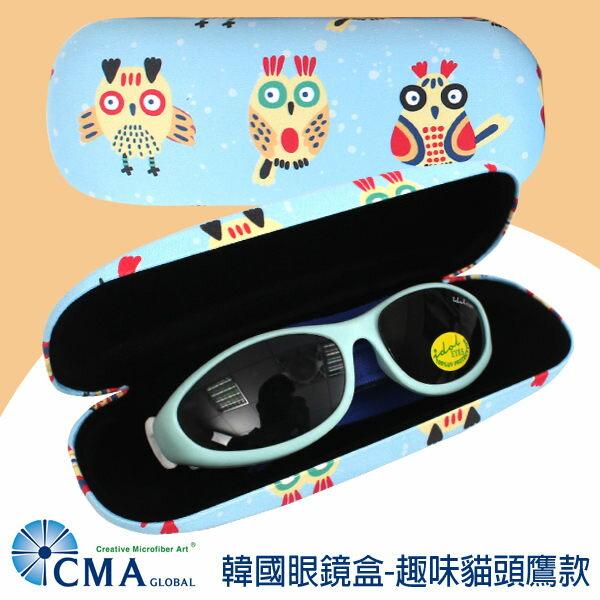 CMA韓國太陽眼鏡盒-趣味貓頭鷹(成人/兒童適用) R-CMA-GLC-01