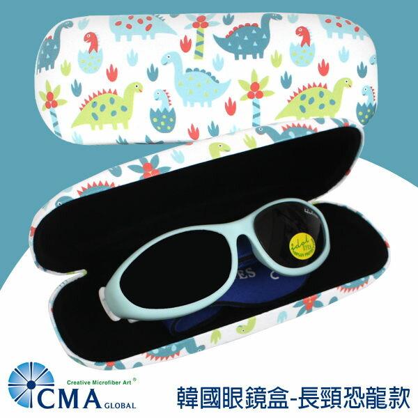 CMA韓國太陽眼鏡盒-長頸恐龍(成人/兒童適用) R-CMA-GLC-02