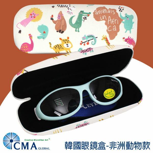 CMA韓國太陽眼鏡盒-非洲動物(成人/兒童適用) R-CMA-GLC-03