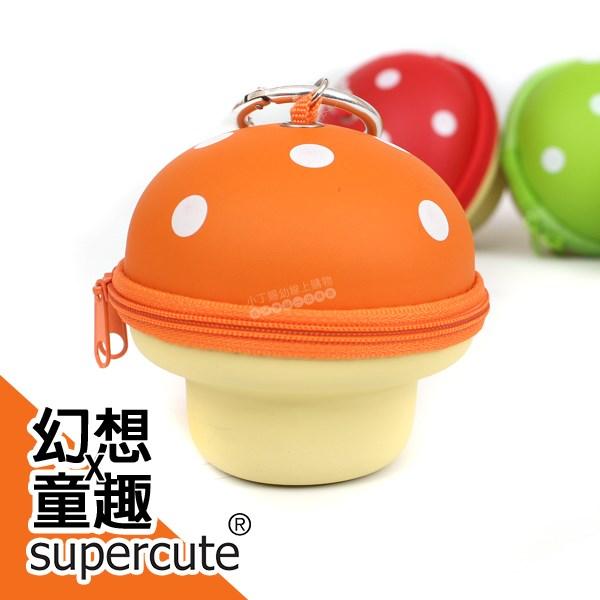 蘑菇鑰匙零錢包-橘/鑰匙包/奶嘴收納包/零錢包/耳機收納包 supercute R-SF024-O0
