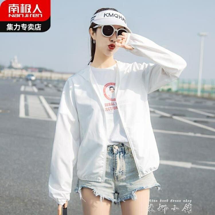 南極人防曬衣女2020夏新款韓版寬鬆短外套長袖防曬衫薄透氣防曬服 秋冬新品特惠