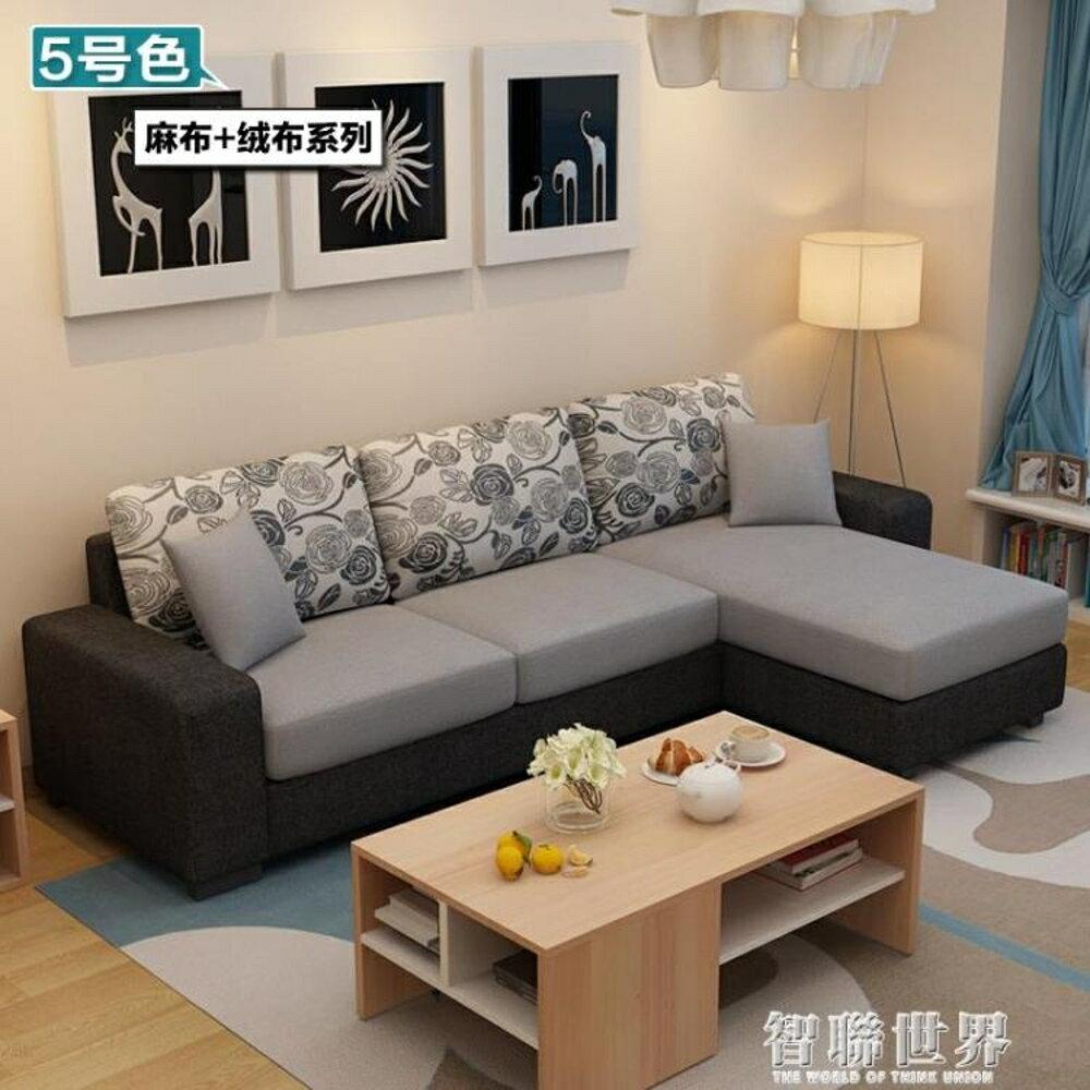 沙發 布藝沙發小戶型簡約現代客廳家具可拆洗轉角組合三人位出租房沙發 ATF 智聯 新春鉅惠