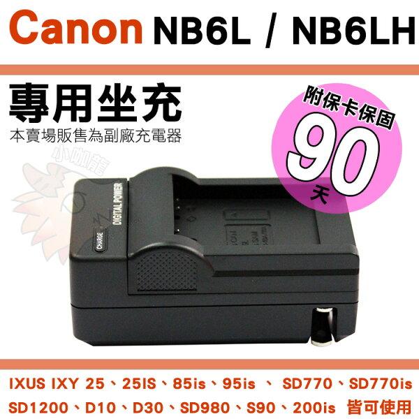 【小咖龍】CanonNB6LNB-6LNB6LH副廠充電器座充坐充IXUS8595105200210Digital25IS保固90天充電器