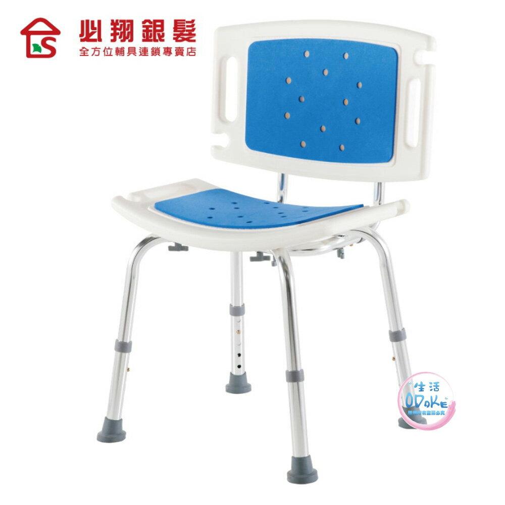 必翔銀髮 輕便背靠式軟墊洗澡椅 YK-3030-1 洗澡椅 浴室椅【生活ODOKE】 0