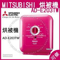 防螨推薦烘被機到可傑 日本進口  MITSUBISHI 三菱 烘被機  AD-E203TW  魅力紅 多功能  抗菌  對抗潮濕  衣物乾爽就在可傑推薦防螨推薦烘被機