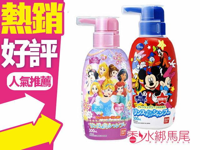 日本原裝 萬代 BANDAI 迪士尼 米老鼠// 公主 兒童 造型洗髮精300ml?香水綁馬尾?