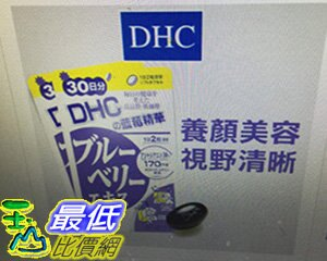 [COSCO代購 如果沒搶到鄭重道歉] DHC 藍莓精華 120 粒(60粒 X 2包) W124522