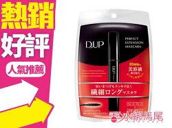 D-up 根根分明完美延伸睫毛膏(纖長) 5g◐香水綁馬尾◐