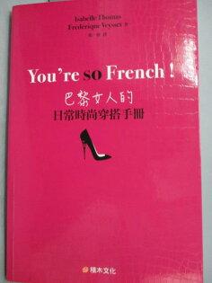 【書寶二手書T1/藝術_YBL】巴黎女人的日常時尚穿搭手冊_斐德希克.維塞