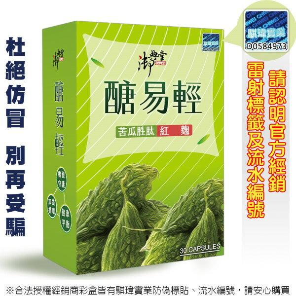 御典堂 醣易輕膠囊-苦瓜胜太+紅麴 雙效穩糖配方 (30粒/盒)【小資屋】