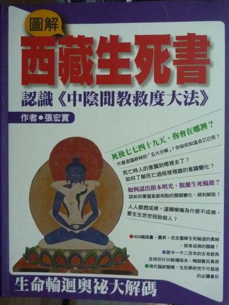 【書寶二手書T9/宗教_QKA】圖解西藏生死書_張宏實