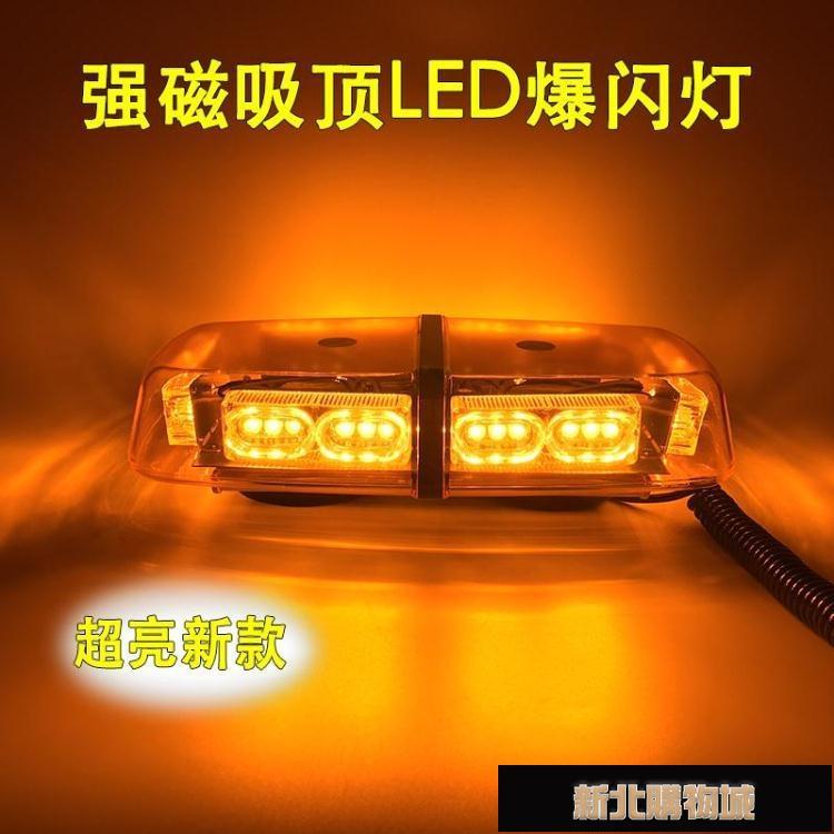 汽車超亮雷電式吸頂LED爆閃燈 車載紅藍警燈工程頻閃燈校車警示燈  【新年鉅惠】
