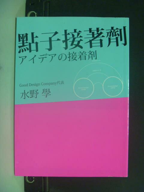 ~書寶 書T1/ _GSX~點子接著劑:水野學對idea生成的七個解說_水野學 ~  好康