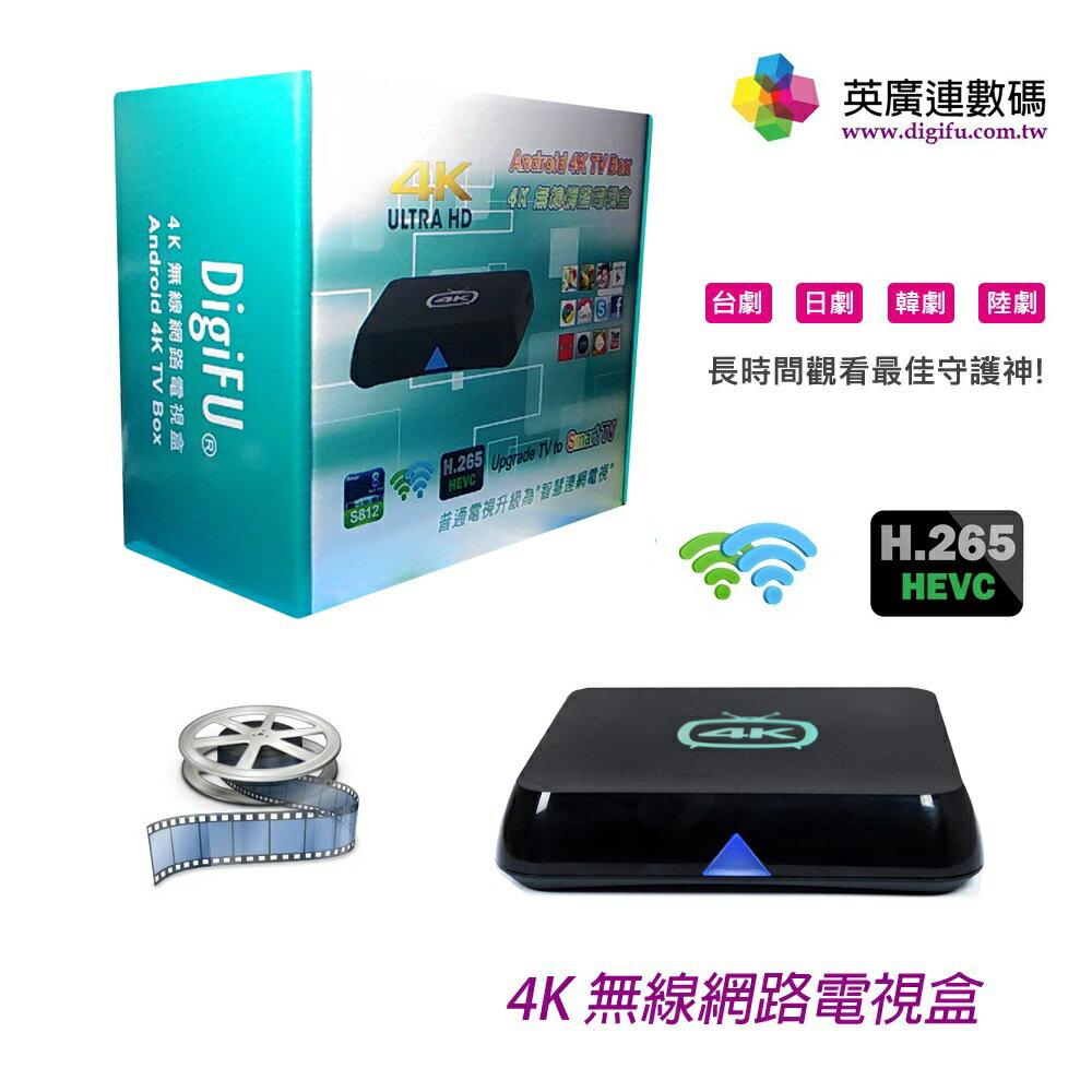 4K 安卓無線網路電視盒 (DB570)