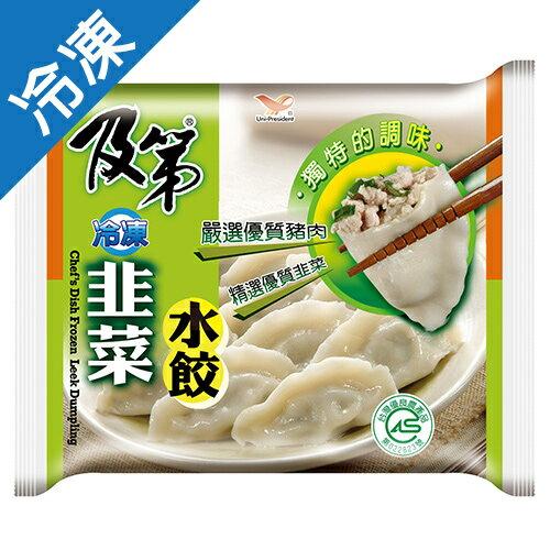及第韭菜水餃950g【愛買冷凍】