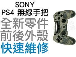 SONY PS4 無線控制器 1.0 副廠外殼 無線手把殼 把手 前後殼 CASE 數位迷彩 綠色 副廠密合度與外觀小傷