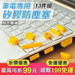 筆電 NB 防塵塞 矽膠 13件套組 耳機 USB 防塵蓋 顏色隨機(V50-0107)