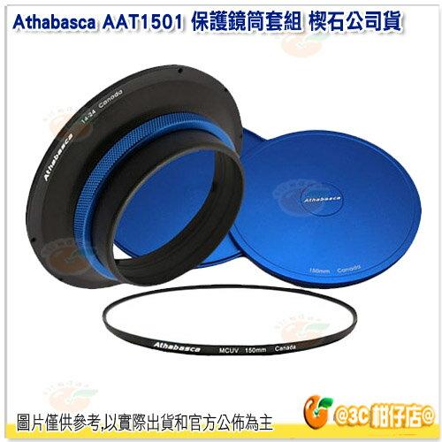 Athabasca AAT1501 Nikon 14~24mm 高品質保護鏡筒套組 楔石公司貨