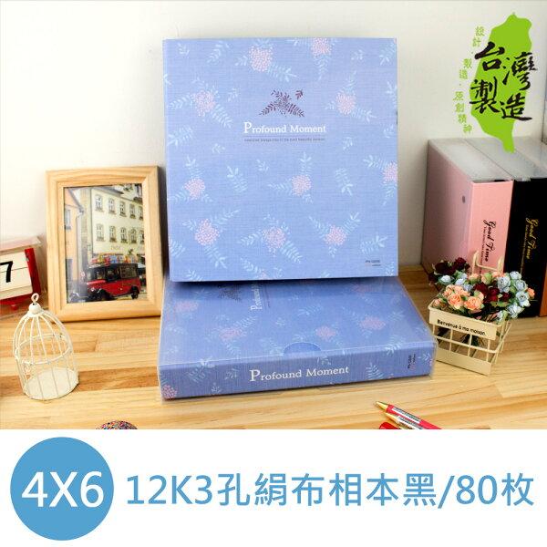 珠友文化:珠友PH-12039-612K3孔絹布相本相簿相冊黑色內頁可收納80枚4X6相片.明信片
