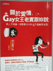 【書寶二手書T5/兩性關係_HBR】關於愛情Gay女王老實跟妳說_偽大和撫子