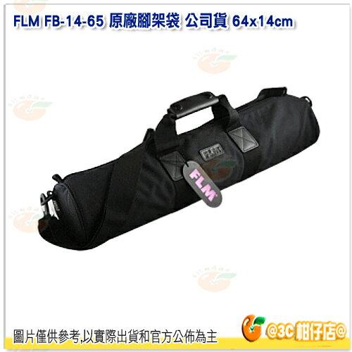 可 德國 孚勒姆 FLM FB~14~65 腳架袋 貨 64x14 適 CP30 L 四節