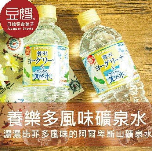 【豆嫂】日本飲料 SUNTORY 養樂多風味礦泉水