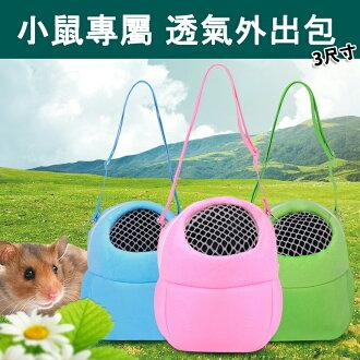 ++小鼠蜜袋鼯幼兔外出專用++ 透氣網格外出保暖包.3尺寸