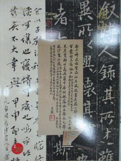 【書寶二手書T9/收藏_YIL】北京翰海2014秋季拍賣會_金石碑帖_2014/10/25
