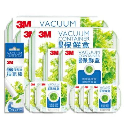 (卡司 官方現貨) 3M 真空食物保鮮盒 500ML 600ML 1200ML 1700ML 2300ML 抽氣棒 餐盒 單售
