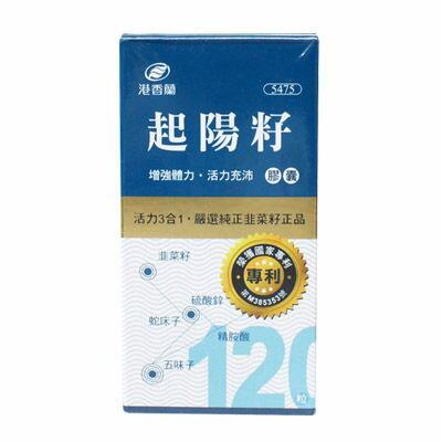 港香蘭 起陽籽 120s [橘子藥美麗]