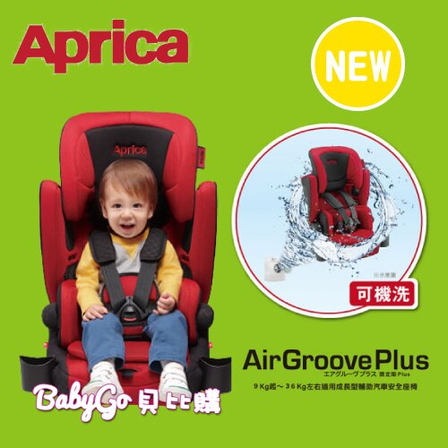 Aprica AirGroove Plus成長型汽座●汽車座椅●座布可機洗●紅色旋風●限定版 - 限時優惠好康折扣