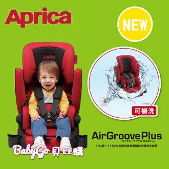 Aprica AirGroove Plus成長型汽座●汽車座椅●座布可機洗●紅色旋風●限定版
