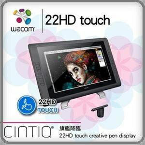 Wacom Cintiq 22 HD Touch 專業液晶感壓觸控繪圖板 DTH-2200 加入多點觸控手勢的支援進階的顯示效能以及多點觸控支援,全都整合在一部顯示器中