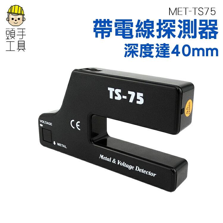 《頭手工具》帶電線探測器   110V電線探測深度達40mm 探測電源線 MET-TS75