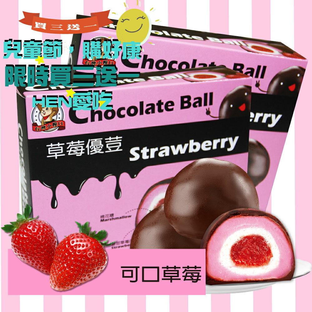 限時【台灣小糧口】餅乾 ● 草莓優荳 ☞買三送一☜ - 限時優惠好康折扣