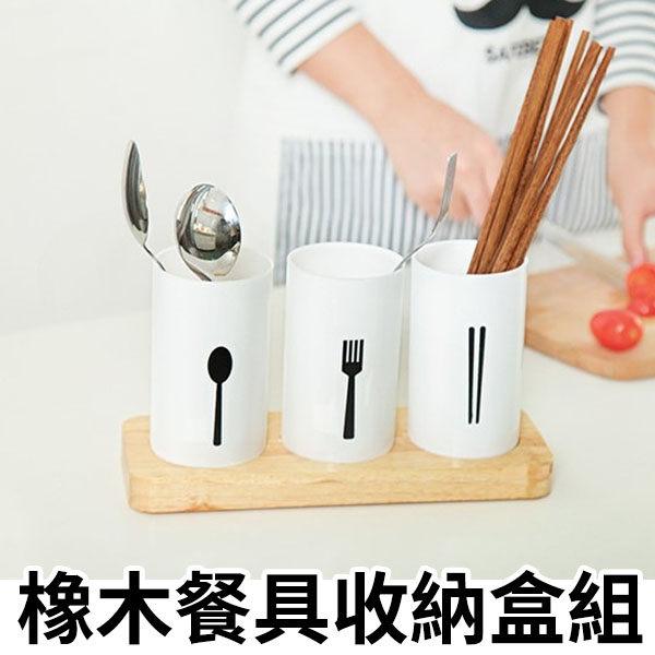 餐具盒-北歐風質感橡木餐具收納盒組 湯匙/叉子/筷子 客廳茶几盒 餐桌收納盒【AN SHOP】